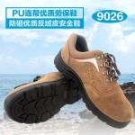 9026劳保鞋