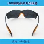 168细腿弧形电焊眼镜