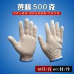 十针小黄棉500克线手套