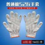 普通棉52斤线手套