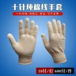 十针纯棉线手套500克热熔边