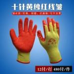 十针黄纱红线皱手套