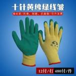 十针黄纱绿线皱手套