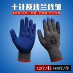 十针灰纱蓝线皱手套