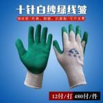 十针白纱绿线皱手套
