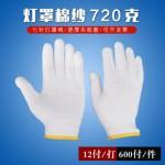 出口七针A级灯罩棉12付720克黄边