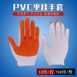 PVC平挂手套