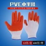 PVC中半挂手套