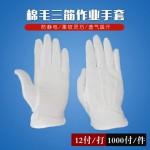 三筋作业白手套
