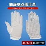 防静点塑电作业手套