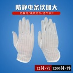 防静电条纹加大手套