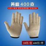 十针小黄棉400克黑边手套