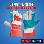 红布黄布二层加托手套