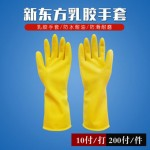新东方手套