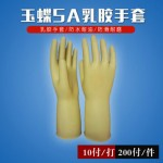 玉蝶乳胶手套