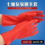 七仙女家务手套