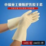小福童工业防护乳胶手套