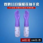 双鹏H118家用手套