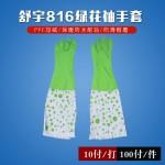 舒宇816绿花袖手套