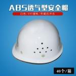 ABS透气型安全帽白色