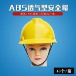 ABS透气型安全帽黃色