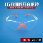 168细腿红白透明眼镜
