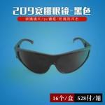 209宽腿眼镜-黑色