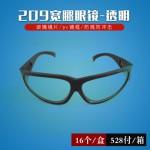 209宽腿眼镜-透明
