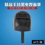 精品手持黑电焊面罩
