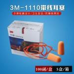 3M-1110带线耳塞