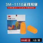 3M-1110无线耳塞