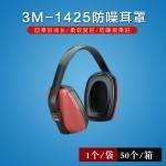 3M-1425防噪耳罩