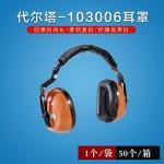 代尔塔-103006耳罩