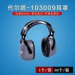 代尔塔-103009耳罩