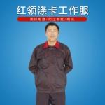 红领涤卡工作服