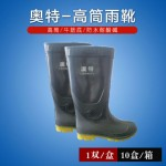 奥特-高筒雨靴
