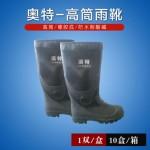 奥特-高筒雨靴橡胶底