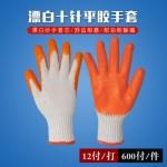 漂白十针平胶手套