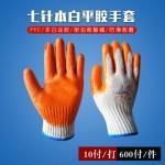 七针本白平胶手套