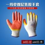 一线牵双层乳胶手套