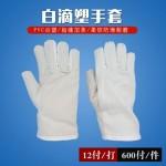 白滴塑手套