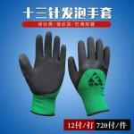 十三针发泡绿纱黑胶手套