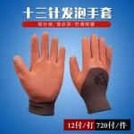 十三针发泡棕纱棕胶手套